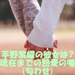 平野紫耀 彼女 現在 熱愛 噂 匂わせ 好きなタイプ