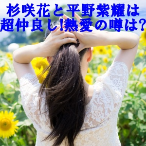 杉咲花 平野紫耀 仲良し 熱愛 噂 お似合い
