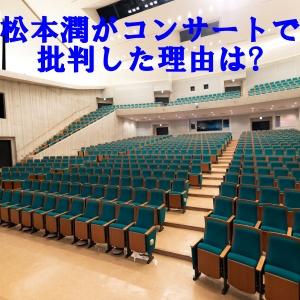 松本潤 コンサート 批判 理由 演出 独断