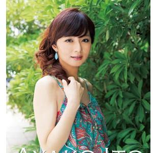伊藤綾子 現在 ブログ 仕事 様子 二宮和也 女 末路