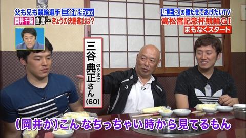 三谷竜生と岡井千聖の出会い(きっかけ)は競輪番組で共演?動画や画像も合わせて紹介!