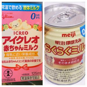 液体ミルクをコンビニ(ファミマ・ローソン)で販売!値段(価格)について調査!