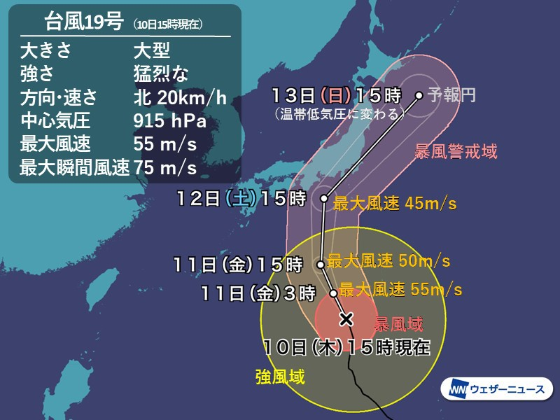 台風19号の計画運休を発表(公表)する時間は何時?日時はいつ?JR東日本や西日本の対応は
