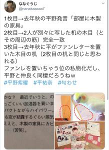 平祐奈 彼氏 平野紫耀 イケメン俳優 最新 現在 熱愛 情報