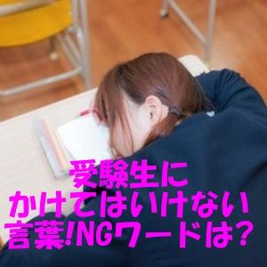 受験生 かけてはいけない 言葉 NG ワード