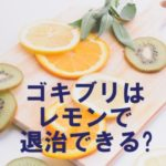 ゴキブリ レモン 退治 驚き 効果