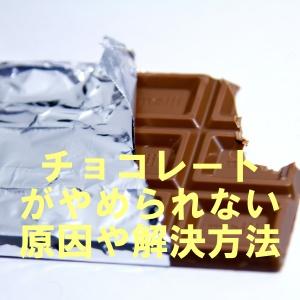 チョコレート やめられない 止まらない 原因 解決 方法 体験談