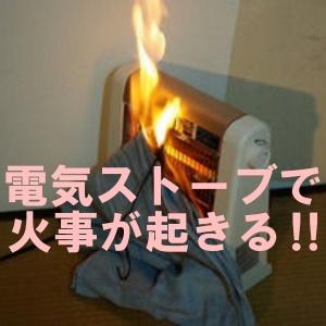 電気ストーブで火事が起きる湿度に驚愕!皆がやってる事故に繋がる使い方も!