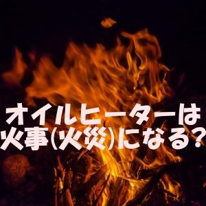 オイルヒーター 火事 火災 つけっぱなし 布団 危険